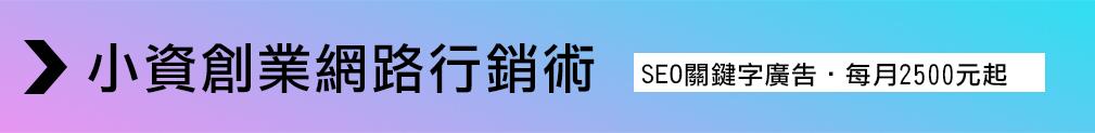 網路行銷術-SEO關鍵字廣告